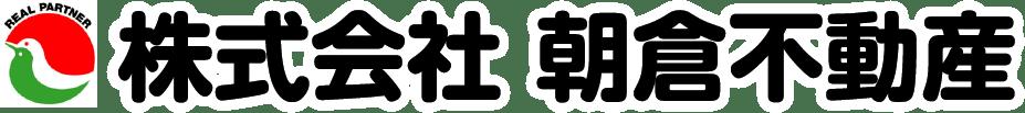 株式会社 朝倉不動産|十勝・帯広の賃貸と不動産なら